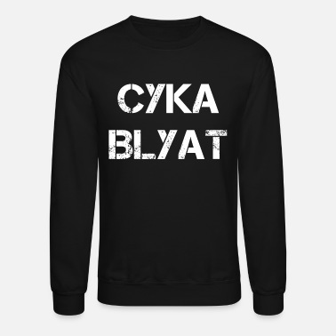 Russian Cyka blyat russian funny gaming shirt gamer gift - Crewneck Sweatshirt