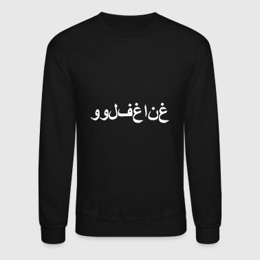 arab - Crewneck Sweatshirt