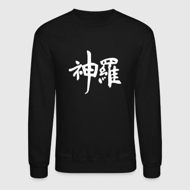 Shinra Final Fantasy 7 - Crewneck Sweatshirt