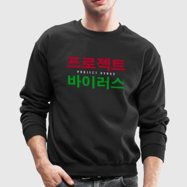 VYRUS KOREAN BLACK - Crewneck Sweatshirt