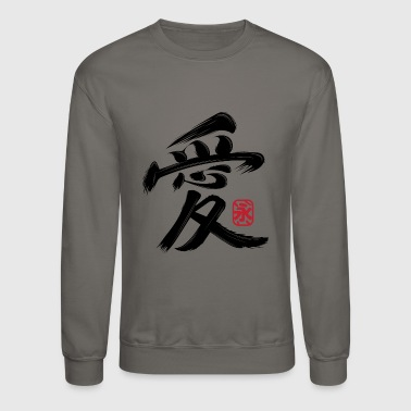 Japanese Chinese - Japanese Symbol for love - Crewneck Sweatshirt