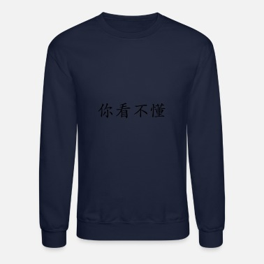Writing You_can-t_read_Chinese - Crewneck Sweatshirt