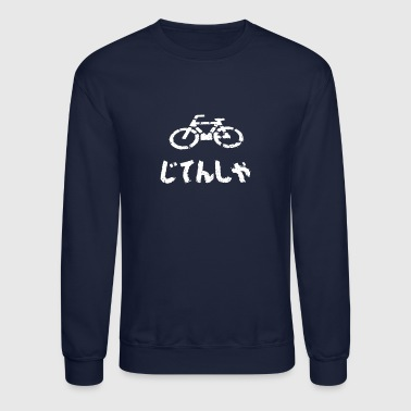 Road Bike Bike - Crewneck Sweatshirt