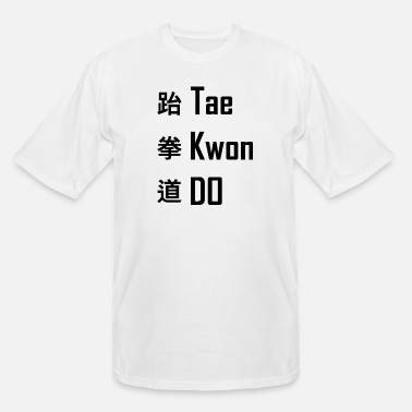Tae Kwon Do Tae kwon do - Men's Tall T-Shirt