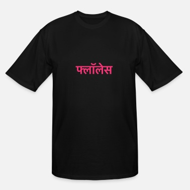 Hindi flawless hindi - Men's Tall T-Shirt