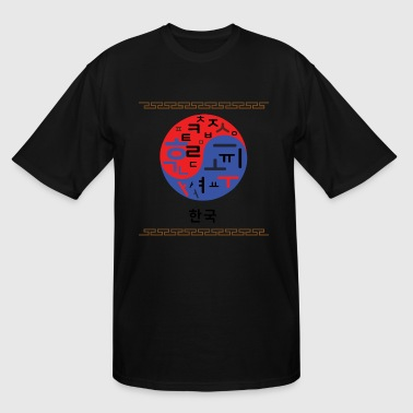 Korean Hangul Alphabet KOREA TEGUK mark with HANGUL - Men's Tall T-Shirt