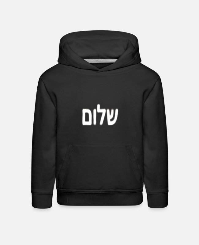 Christmas Hoodies & Sweatshirts - Shalom Hebrew - Kids' Premium Hoodie black
