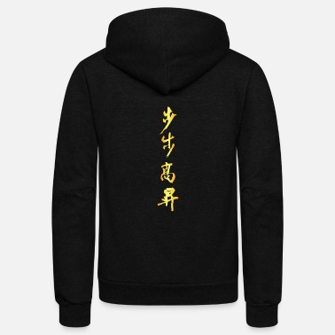 Writing happy_chinese_new_year_vertical_2_gold - Unisex Fleece Zip Hoodie