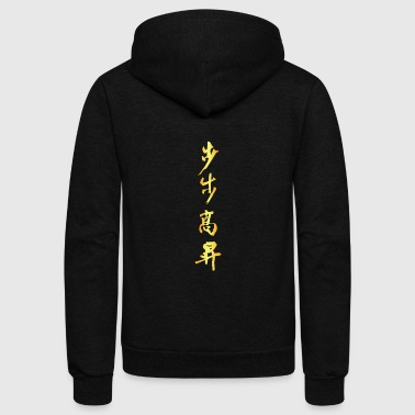 Chinese happy_chinese_new_year_vertical_2_gold - Unisex Fleece Zip Hoodie
