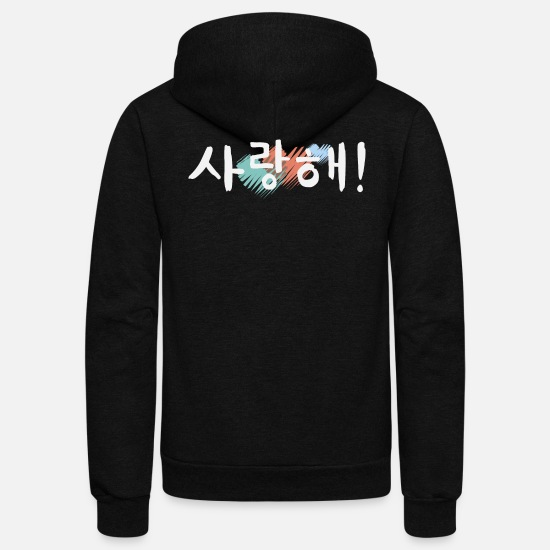 Hangul Hoodies & Sweatshirts - Saranghae ( I Love You) hangul K-pop - Unisex Fleece Zip Hoodie black