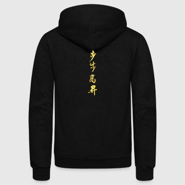 happy_chinese_new_year_vertical_2_gold - Unisex Fleece Zip Hoodie