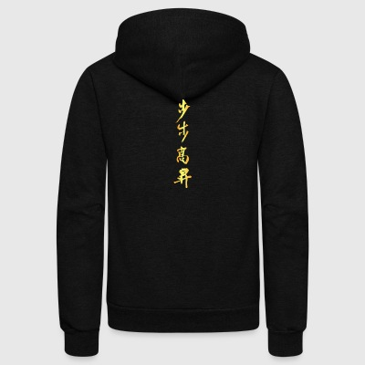 happy_chinese_new_year_vertical_2_gold - Unisex Fleece Zip Hoodie by American Apparel
