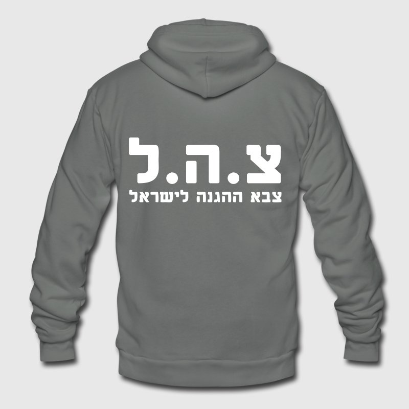 IDF Israel Defense Forces - HEB - Unisex Fleece Zip Hoodie