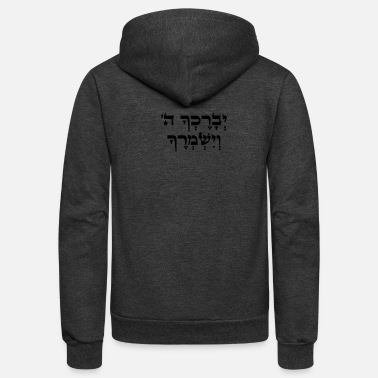 Bless You Bible Verse Hebrew Priestly Blessing god bless you - Unisex Fleece Zip Hoodie