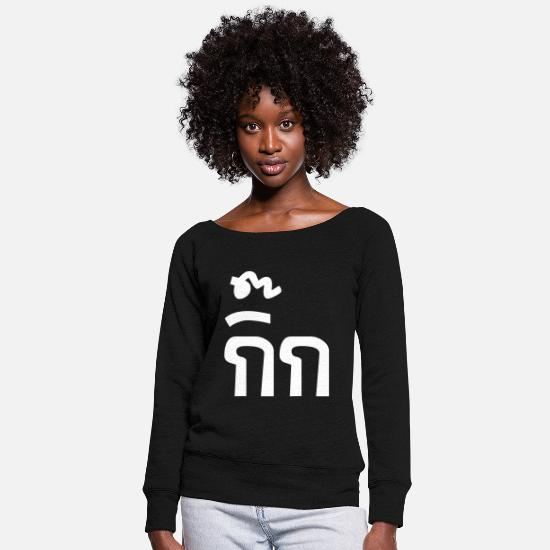 Thai Hoodies & Sweatshirts - Fuck Buddy - Gik in Thai Language - Women's Wide-Neck Sweatshirt black