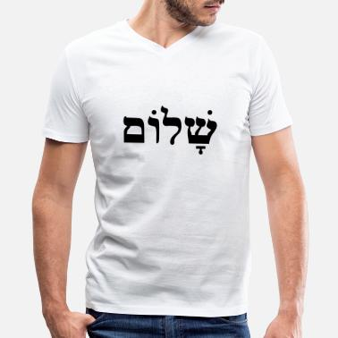 Shalom shalom (1c) - Men's V-Neck T-Shirt