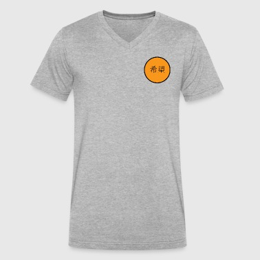 Hope Logo - Men's V-Neck T-Shirt by Canvas