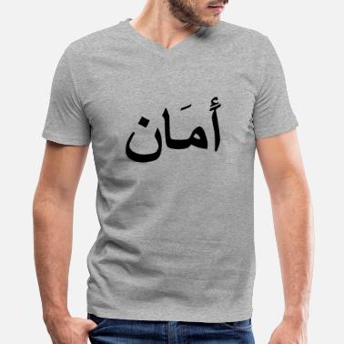 Tolerance arabic for peace - Men's V-Neck T-Shirt