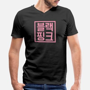 Blackpink BLACKPINK Hangul Square (Pink) - Men's V-Neck T-Shirt by Canvas