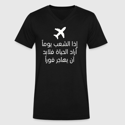 Arabic Sarcastic Calligraphy - Men's V-Neck T-Shirt by Canvas