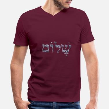 Shalom Shalom - Men's V-Neck T-Shirt