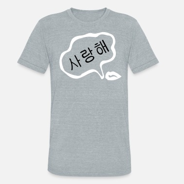 Korean Language Love you in Korean sarang hae txt sexy lips - Unisex Tri-Blend T-Shirt