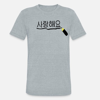 Korean Language love_you_in_korean_sarang_haeyo__txt_pen - Unisex Tri-Blend T-Shirt