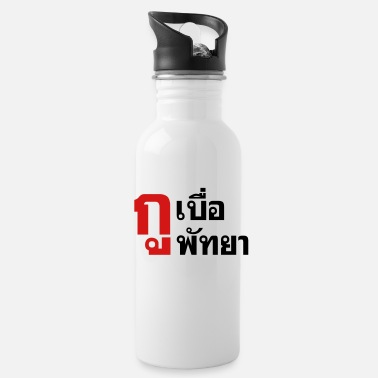 Funny Pattaya I'm Bored of Pattaya - Water Bottle