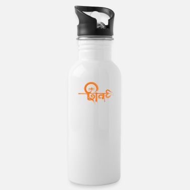 Lord Shiva The Sublime Lord Shiva - Water Bottle