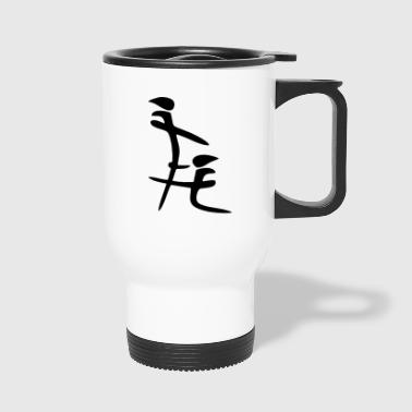 Chinese Blow Job Symbol - Travel Mug
