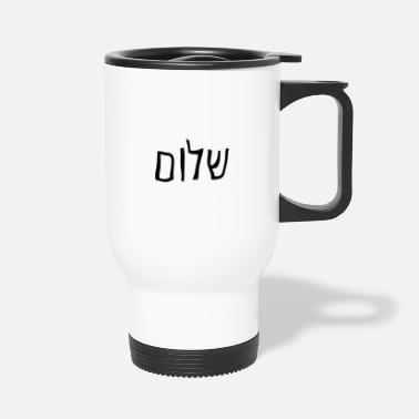 Shalom Shalom Hebrew - Travel Mug