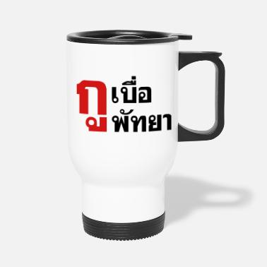 Funny Pattaya I'm Bored of Pattaya - Travel Mug