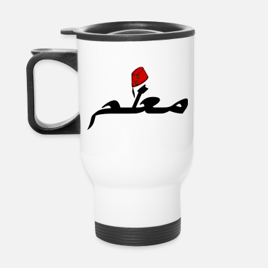 Great master in Arabic script by Milaino - معلم - Travel Mug