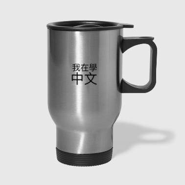 I'm Learning Chinese (traditional) - Travel Mug