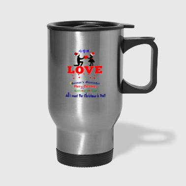 ♥↷Love-All I Want for Christmas is You↶♥ - Travel Mug