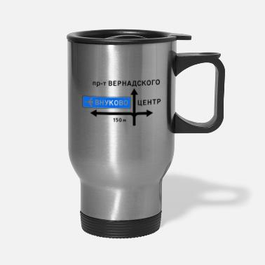 Road Sign Road sign black - Travel Mug
