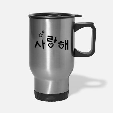Korean SARANGHAE - Travel Mug