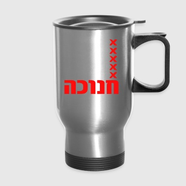 Hanukkah Spelling Hebrew Jewish T Shirt - Travel Mug