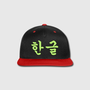 ۞»♥Hangeul-Korean alphabet-Vector Hangul♥«۞ - Snap-back Baseball Cap