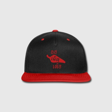 Spicy Please ~ Khaw Phet Dur - Thai Isan Language - Snap-back Baseball Cap