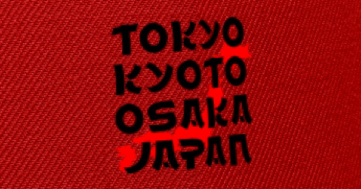 Kyoto Flat Bill Cap in Japanese Kanji