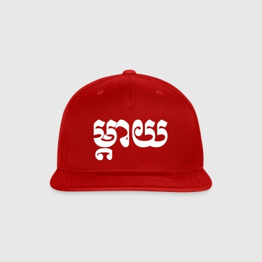 Khmer Mother - Mteay - Cambodian Language Script - Snap-back Baseball Cap