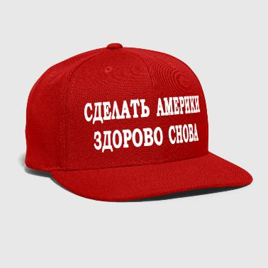 Jackson MAGA in RUSSIAN - Snap-back Baseball Cap