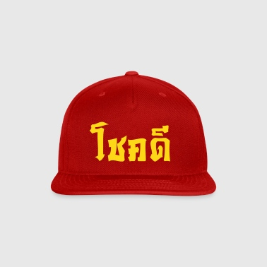 Chok Dee ~ Good Luck in Thai Language - Snap-back Baseball Cap