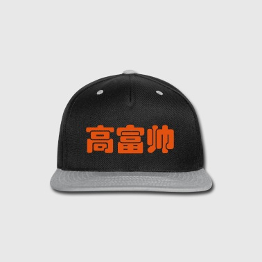 Tall, Rich & Handsome 高富帅 Chinese Hanzi MEME  - Snap-back Baseball Cap