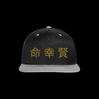 Smart Happy Soul Chinese/Japanese Characters - Snap-back Baseball Cap