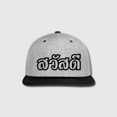 Sawatdee / Hello ~ Thailand / Thai Language Script - Snap-back Baseball Cap