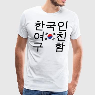 Looking for a Korean Girlfriend 한국인여친구함 - Men's Premium T-Shirt