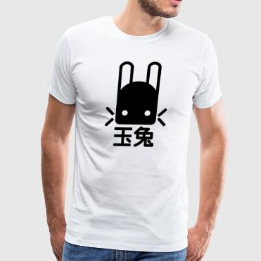 Jade Rabbit - Men's Premium T-Shirt