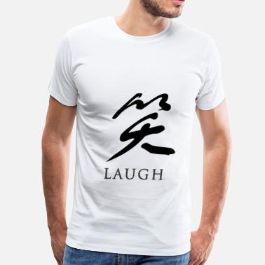 Chinese Philosophy laugh - Chinese - Men's Premium T-Shirt